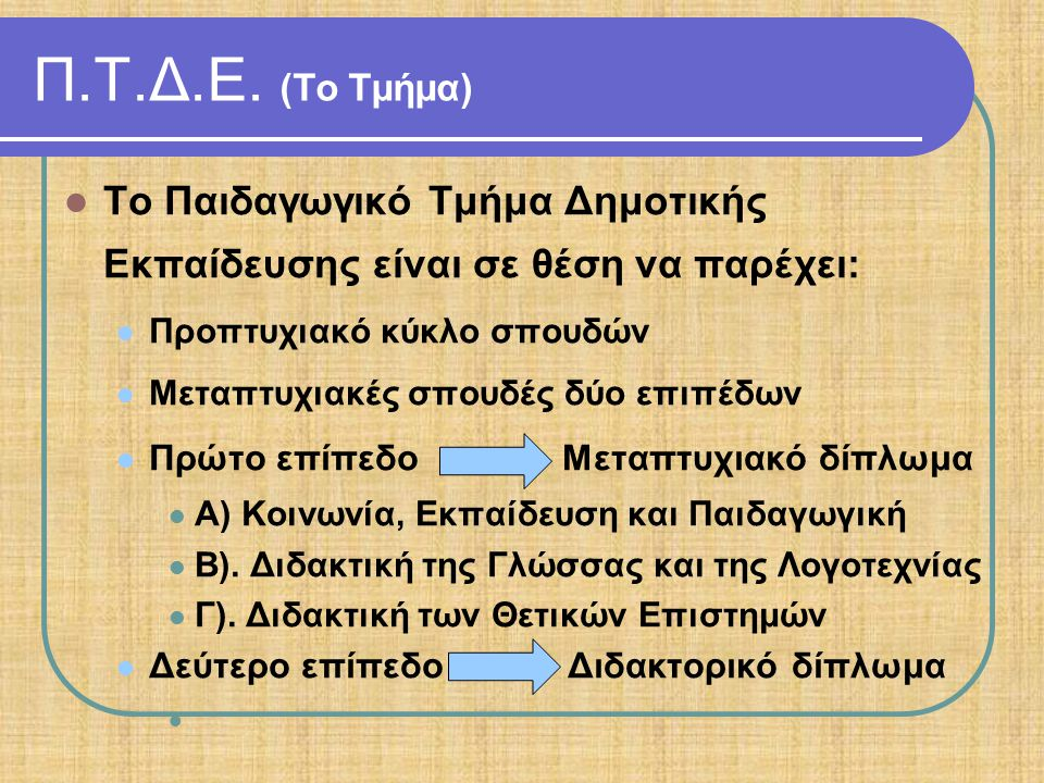 Ερευνητικά - Εκπαιδευτικά Κέντρα Ιδρύθηκε το 2012 και είναι το πρώτο Κέντρο Γεωγραφικής Εκπαίδευσης που ιδρύθηκε στην Ελλάδα και στην Ευρώπη.