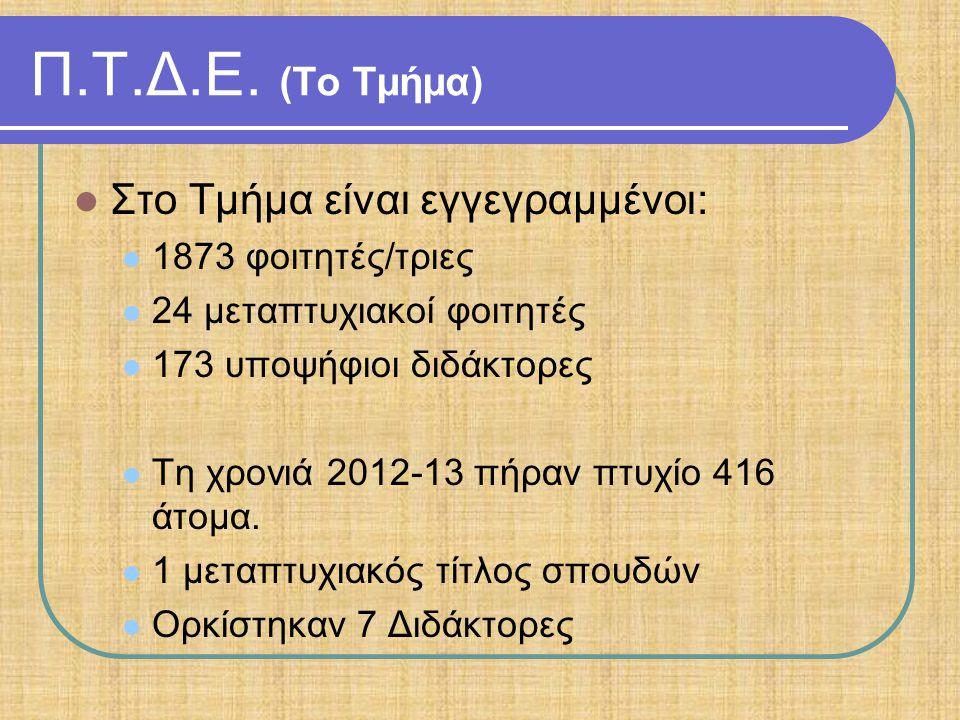 Π.Τ.Δ.Ε. (Τομείς απασχόλησης) ΔΙΟΡΙΣΜΟΙ 2012 - 2013 5 2013 - 2014 ΚΑΝΕΝΑΣ