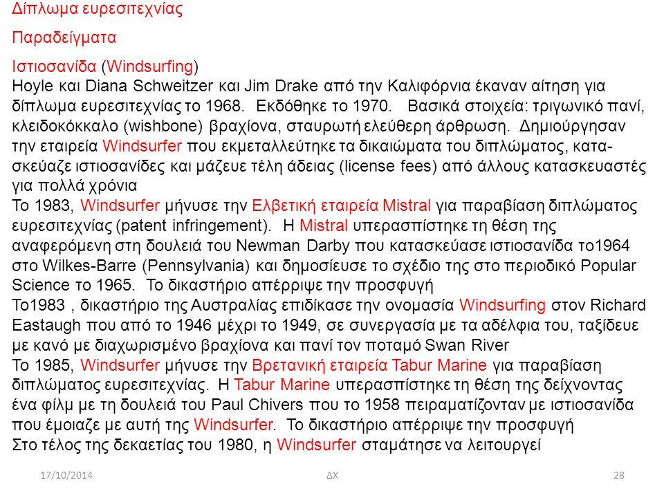 17/10/2014ΔΧ28 Δίπλωμα ευρεσιτεχνίας Παραδείγματα Ιστιοσανίδα (Windsurfing) Hoyle και Diana Schweitzer και Jim Drake από την Καλιφόρνια έκαναν αίτηση για δίπλωμα ευρεσιτεχνίας το 1968.