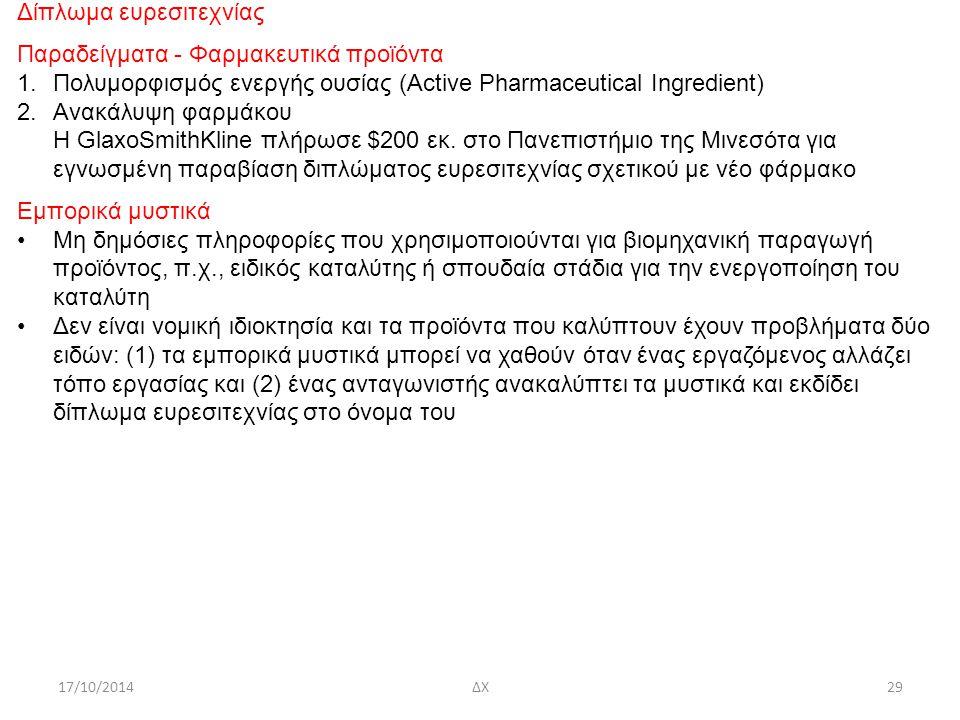 17/10/2014ΔΧ29 Δίπλωμα ευρεσιτεχνίας Παραδείγματα - Φαρμακευτικά προϊόντα 1.Πολυμορφισμός ενεργής ουσίας (Active Pharmaceutical Ingredient) 2.Ανακάλυψη φαρμάκου Η GlaxoSmithKline πλήρωσε $200 εκ.