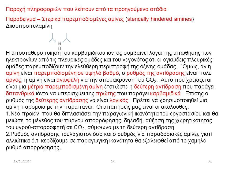 17/10/2014ΔΧ32 Παροχή πληροφοριών που λείπουν από τα προηγούμενα στάδια Παράδειγμα – Στερικά παρεμποδισμένες αμίνες (sterically hindered amines) Διισοπροπυλαμίνη Η αποσταθεροποίηση του καρβαμιδικού ιόντος συμβαίνει λόγω της απώθησης των ηλεκτρονίων από τις πλευρικές ομάδες και του γεγονότος ότι οι ογκώδεις πλευρικές ομάδες παρεμποδίζουν την ελεύθερη περιστροφή της όξινης ομάδας.