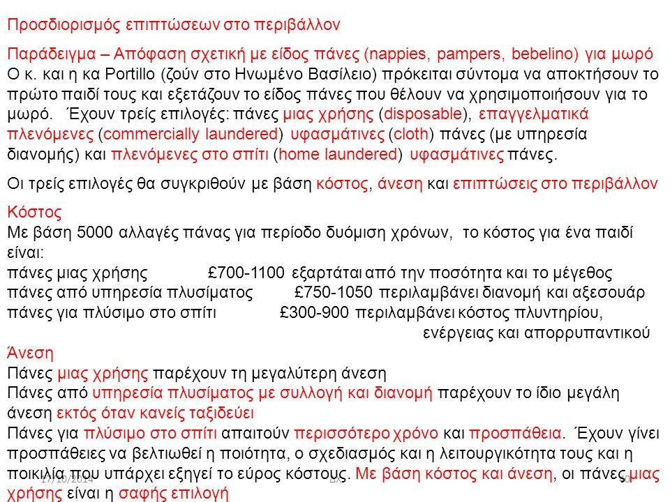17/10/2014ΔΧ40 Προσδιορισμός επιπτώσεων στο περιβάλλον Παράδειγμα – Απόφαση σχετική με είδος πάνες (nappies, pampers, bebelino) για μωρό Ο κ.