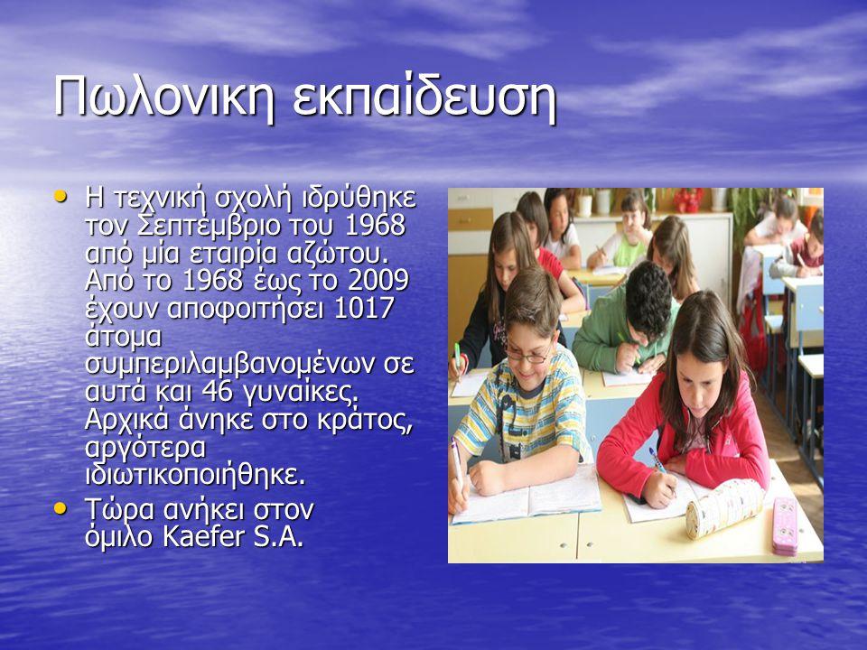 Πωλονικη εκπαίδευση Η τεχνική σχολή ιδρύθηκε τον Σεπτέμβριο του 1968 από μία εταιρία αζώτου. Από το 1968 έως το 2009 έχουν αποφοιτήσει 1017 άτομα συμπ