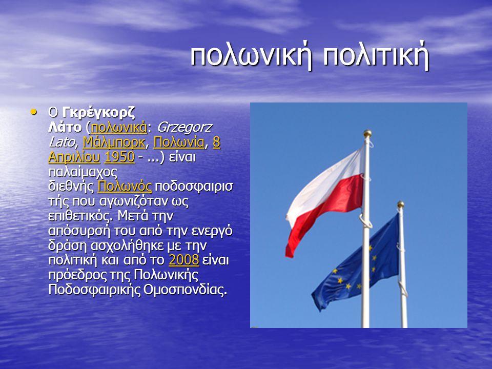 πολωνική πολιτική πολωνική πολιτική Ο Γκρέγκορζ Λάτο (πολωνικά: Grzegorz Lato, Μάλμπορκ, Πολωνία, 8 Απριλίου 1950 -...) είναι παλαίμαχος διεθνής Πολωνός ποδοσφαιρισ τής που αγωνιζόταν ως επιθετικός.