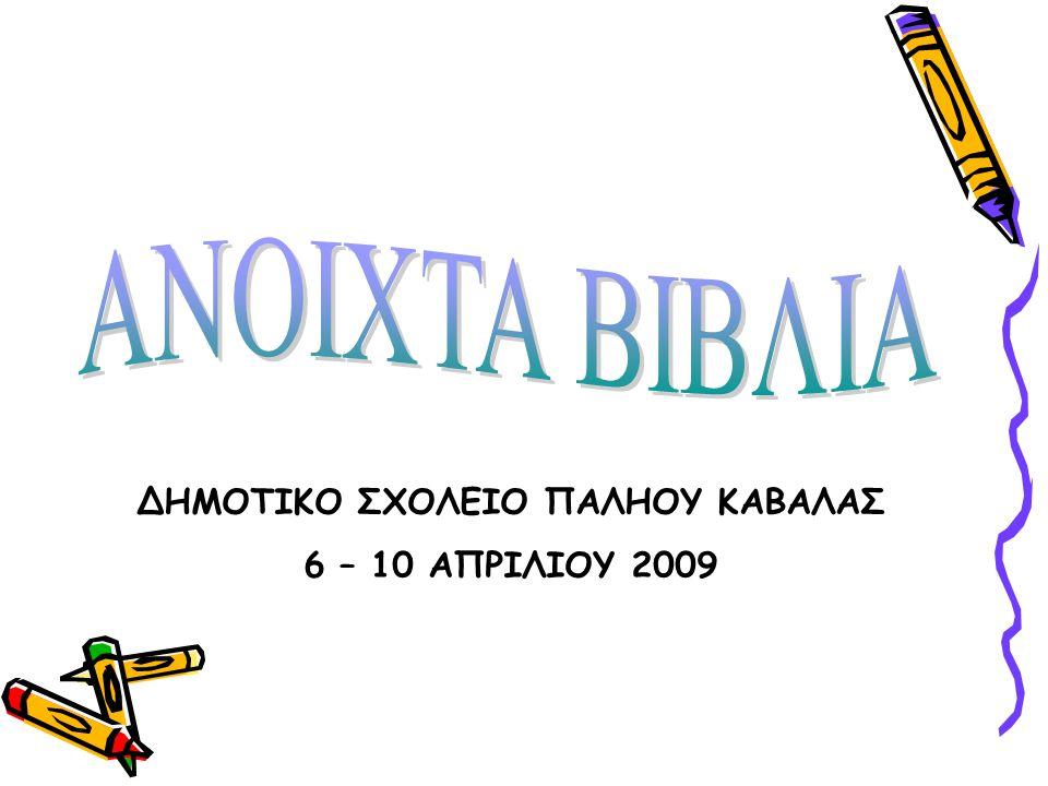 ΔΗΜΟΤΙΚΟ ΣΧΟΛΕΙΟ ΠΑΛΗΟΥ ΚΑΒΑΛΑΣ 6 – 10 ΑΠΡΙΛΙΟΥ 2009