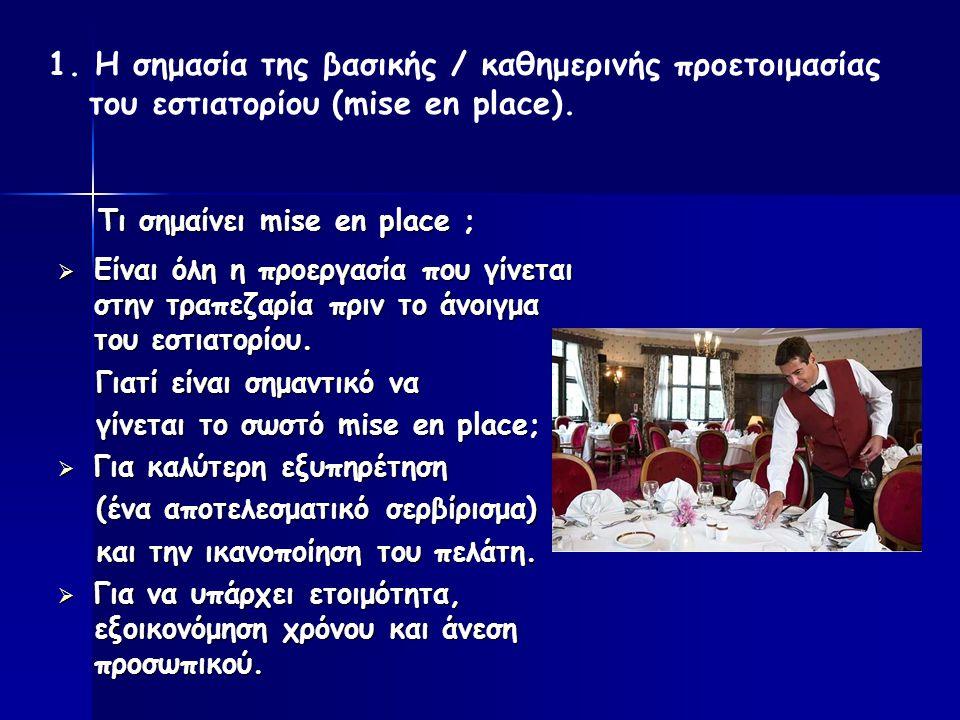 1. H σημασία της βασικής / καθημερινής προετοιμασίας του εστιατορίου (mise en place). Τι σημαίνει mise en place ; Τι σημαίνει mise en place ;  Είναι