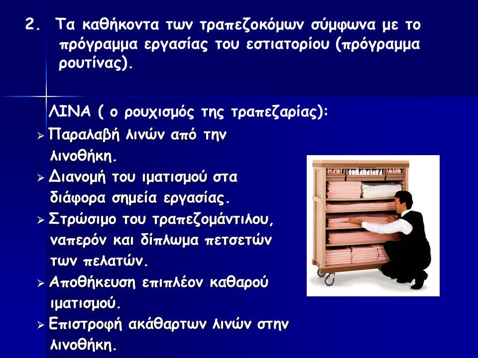 2. Τα καθήκοντα των τραπεζοκόμων σύμφωνα με το πρόγραμμα εργασίας του εστιατορίου (πρόγραμμα ρουτίνας).  Παραλαβή λινών από την λινοθήκη. λινοθήκη. 