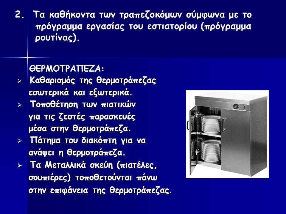 2. Τα καθήκοντα των τραπεζοκόμων σύμφωνα με το πρόγραμμα εργασίας του εστιατορίου (πρόγραμμα ρουτίνας).  Καθαρισμός της θερμοτράπεζας εσωτερικά και ε