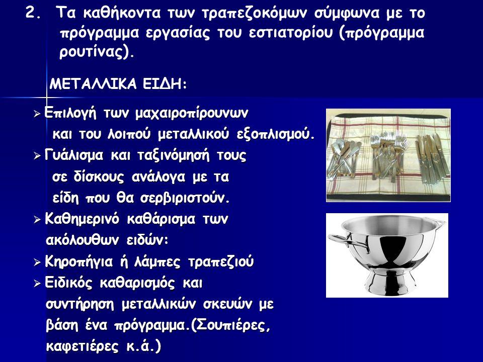 2. Τα καθήκοντα των τραπεζοκόμων σύμφωνα με το πρόγραμμα εργασίας του εστιατορίου (πρόγραμμα ρουτίνας).  Επιλογή των μαχαιροπίρουνων και του λοιπού μ