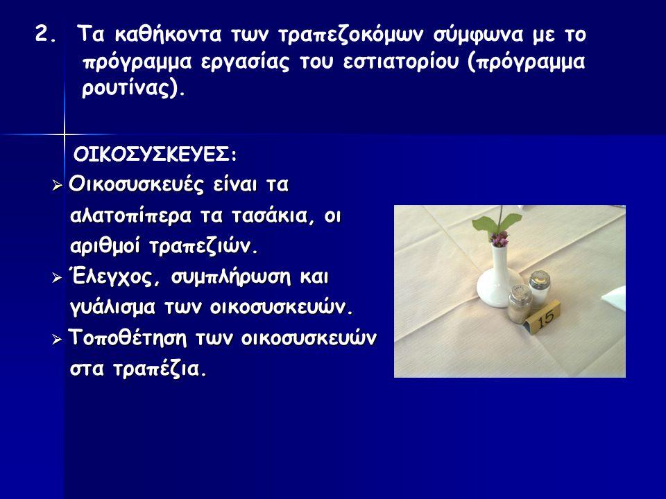 2. Τα καθήκοντα των τραπεζοκόμων σύμφωνα με το πρόγραμμα εργασίας του εστιατορίου (πρόγραμμα ρουτίνας).  Οικοσυσκευές είναι τα αλατοπίπερα τα τασάκια