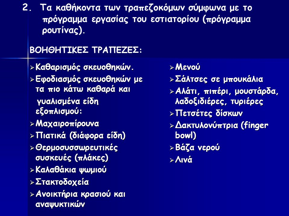 2. Τα καθήκοντα των τραπεζοκόμων σύμφωνα με το πρόγραμμα εργασίας του εστιατορίου (πρόγραμμα ρουτίνας). ΒΟΗΘΗΤΙΚΕΣ ΤΡΑΠΕΖΕΣ:  Καθαρισμός σκευοθηκών.