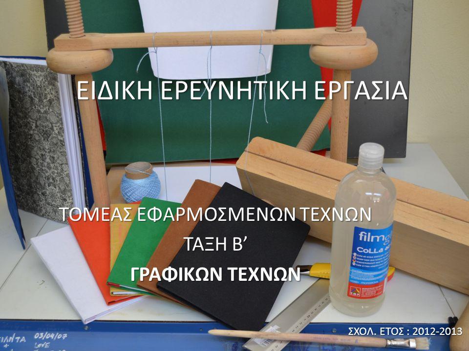 Στάδιο 9 ο Ένωση του εξώφυλλου με το σώμα του βιβλίου Η ένωση πραγματοποιείται με το κόλλημα της ελεύθερης εξωτερικής επιφάνειας κάθε μαρμαρόκολλας με τις εσωτερικές επιφάνειες των ντυμένων χαρτονιών του εξώφυλλου