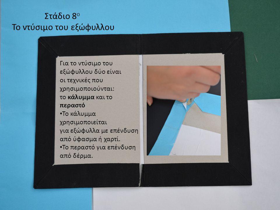 Στάδιο 8 ο Το ντύσιμο του εξώφυλλου Για το ντύσιμο του εξώφυλλου δύο είναι οι τεχνικές που χρησιμοποιούνται: το κάλυμμα και το περαστό Το κάλυμμα χρησ