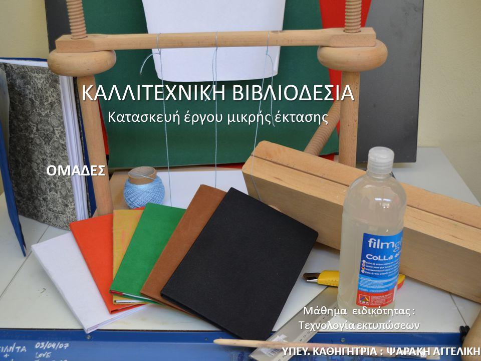 Ευχαριστούμε για την προσοχή σας Υλικά: Μολύβια Μολύβια Χάρακες Χάρακες Κοπίδια Κοπίδια Χαρτί Α4 Χαρτί Α4 Πρέσα βιβλιοδεσίας Πρέσα βιβλιοδεσίας Κόλλα Ατλακόλ Κόλλα Ατλακόλ Πινέλα Πινέλα Τεζάκι βιβλιοδεσιας Τεζάκι βιβλιοδεσιας Κλωστή βιβλιοδεσίας Κλωστή βιβλιοδεσίας Χοντρή βελόνα Χοντρή βελόνα Μαρμαρόκκολες Μαρμαρόκκολες Χαρτόνι kraft Χαρτόνι kraft Χαρτί βελουτέ Χαρτί βελουτέ