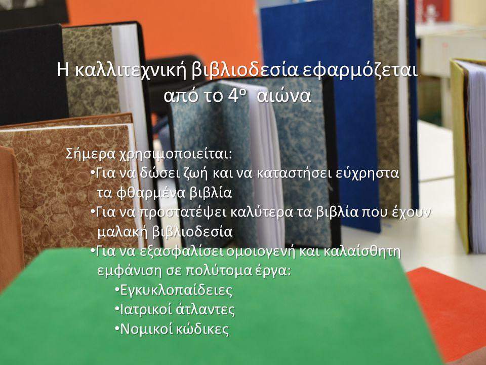 Η καλλιτεχνική βιβλιοδεσία εφαρμόζεται από το 4 ο αιώνα Σήμερα χρησιμοποιείται: Για να δώσει ζωή και να καταστήσει εύχρηστα Για να δώσει ζωή και να κα