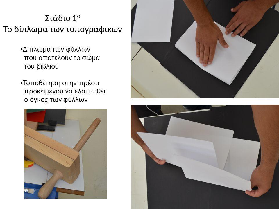 Στάδιο 1 ο Το δίπλωμα των τυπογραφικών Δίπλωμα των φύλλων που αποτελούν το σώμα του βιβλίου Τοποθέτηση στην πρέσα προκειμένου να ελαττωθεί ο όγκος των