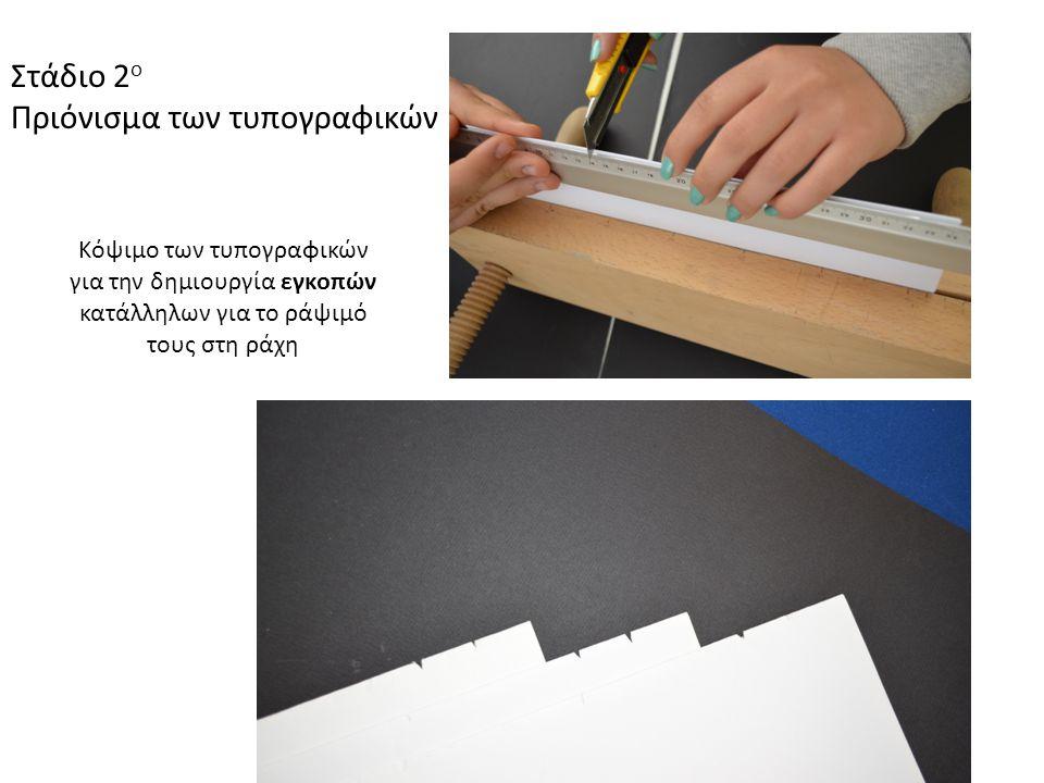 Στάδιο 3 ο Το ράψιμο Τα τυπογραφικά τοποθετούνται στο ΤΕΖΑΚΙ Η ράχη του τυπογραφικού ακουμπά στους σπάγκους οι οποίοι εισχωρούν στις εγκοπές.