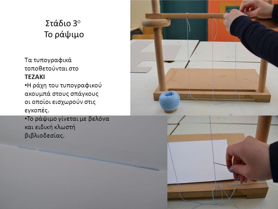 Στάδιο 3 ο Το ράψιμο Τα τυπογραφικά τοποθετούνται στο ΤΕΖΑΚΙ Η ράχη του τυπογραφικού ακουμπά στους σπάγκους οι οποίοι εισχωρούν στις εγκοπές. Το ράψιμ