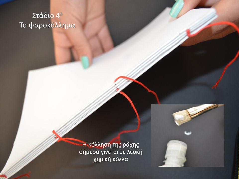Στάδιο 4 ο Το ψαροκόλλημα Η κόλληση της ράχης σήμερα γίνεται με λευκή χημική κόλλα