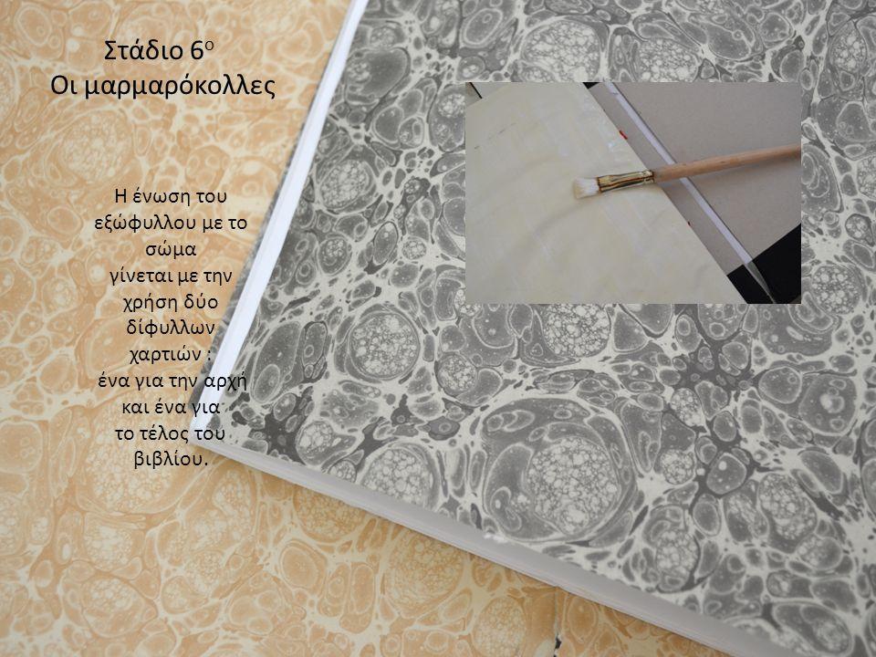 Στάδιο 7 ο Ο σκελετός του εξώφυλλου Ο σκελετός του εξώφυλλου αποτελείται από τρία ξεχωριστά κομμάτια ειδικού χαρτιού (κραφτ) Το μπροστινό χαρτόνι, το πίσω και μια λωρίδα στο φάρδος της ράχης που συνδέει φάρδος της ράχης που συνδέει τα χαρτόνια του εξώφυλλου.