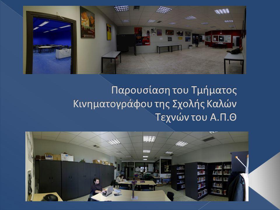  Καπναποθήκη στη Σταυρούπολη  Για το Tμήμα Kινηματογράφου έχει παραχωρηθεί από το Yπουργείο Αγροτικής Ανάπτυξης και Τροφίμων μέσω του Yπουργείου Πολιτισμού ένα κτίριο (πρώην καπναποθήκη) 10.000 τ.μ.