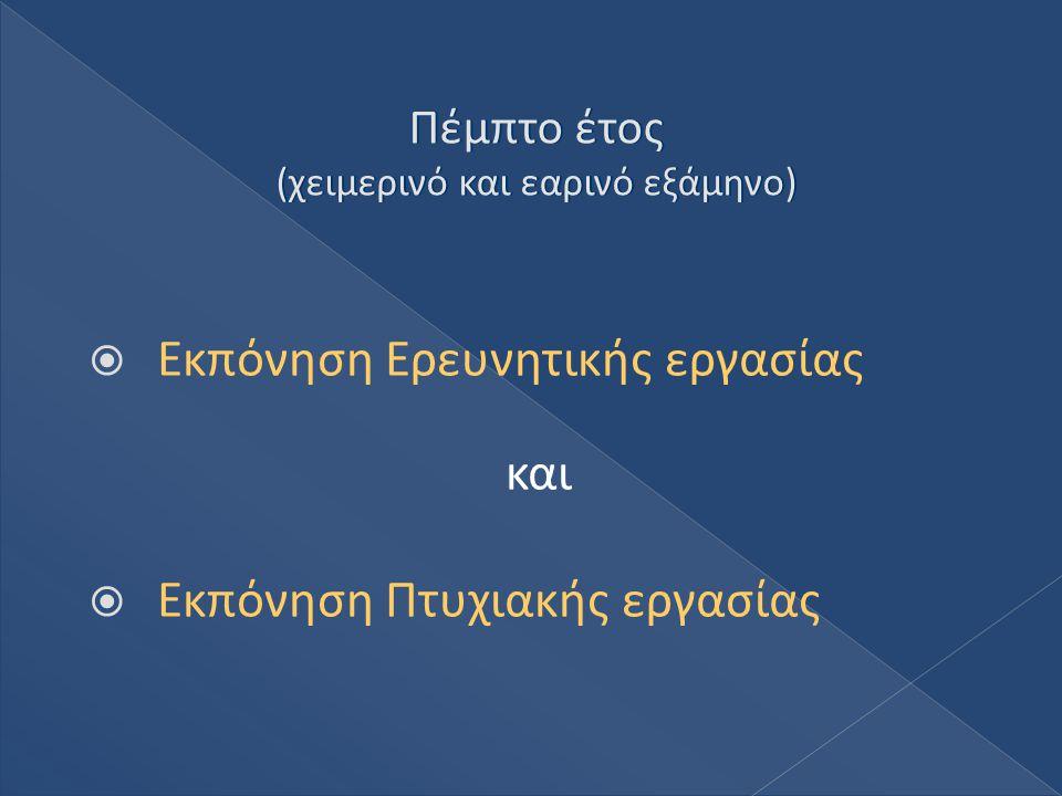 Πέμπτο έτος (χειμερινό και εαρινό εξάμηνο) Πέμπτο έτος (χειμερινό και εαρινό εξάμηνο)  Εκπόνηση Ερευνητικής εργασίας και  Εκπόνηση Πτυχιακής εργασίας