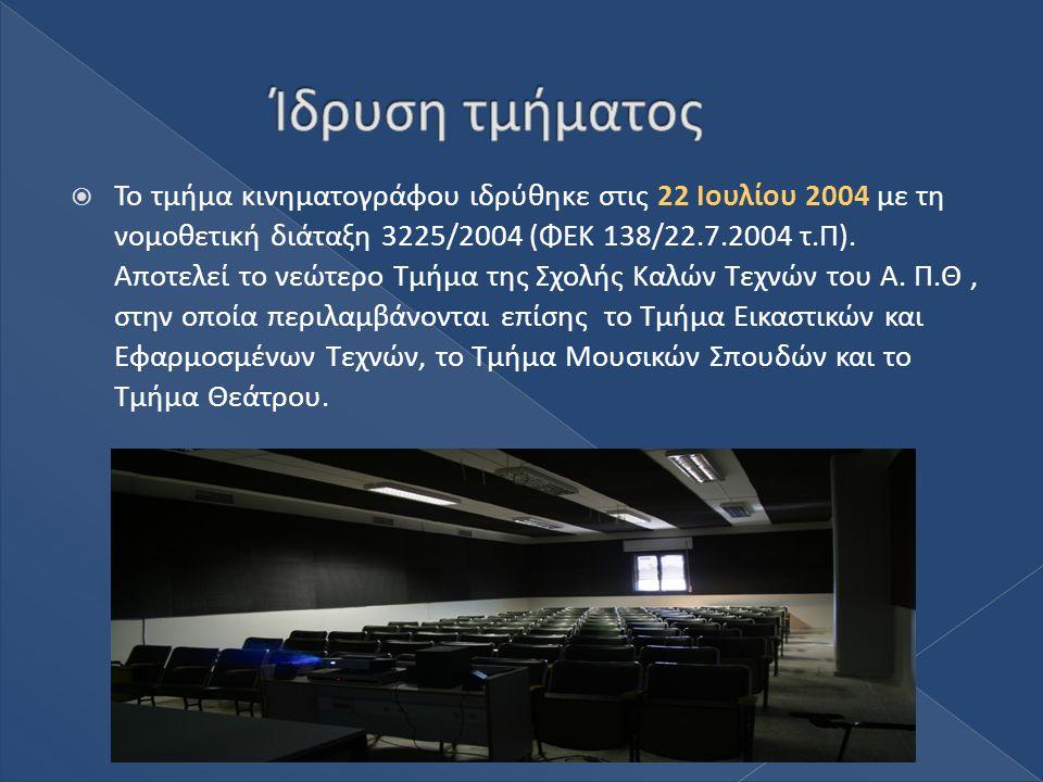  Το τμήμα κινηματογράφου ιδρύθηκε στις 22 Ιουλίου 2004 με τη νομοθετική διάταξη 3225/2004 (ΦΕΚ 138/22.7.2004 τ.Π).