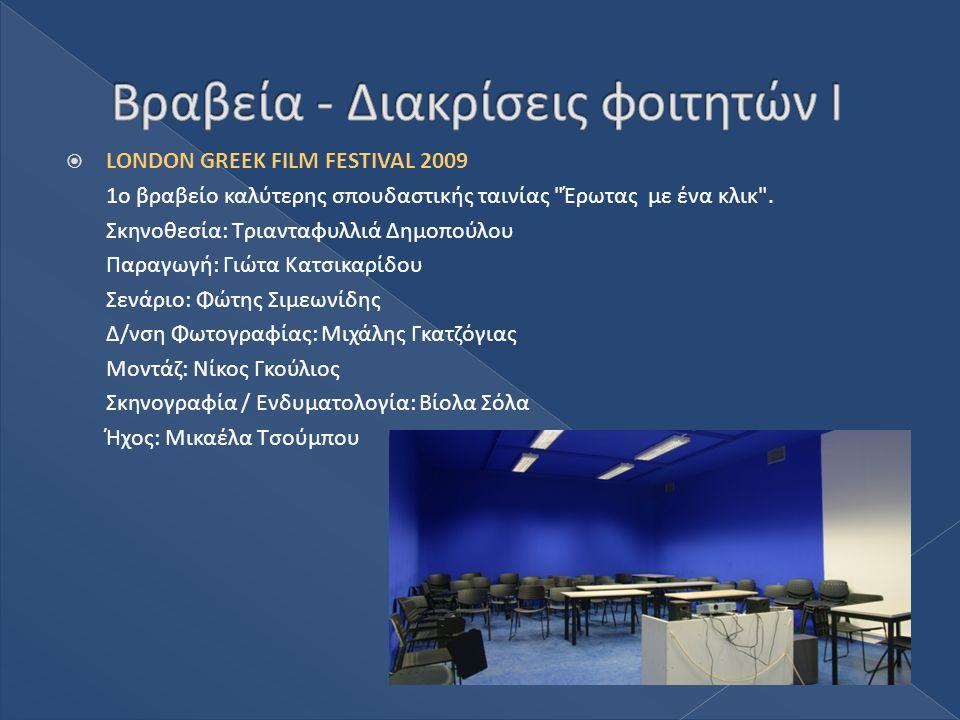  LONDON GREEK FILM FESTIVAL 2009 1o βραβείο καλύτερης σπουδαστικής ταινίας Έρωτας με ένα κλικ .