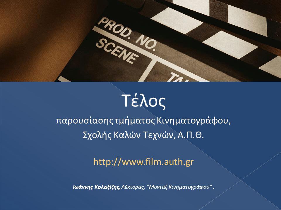 Τέλος παρουσίασης τμήματος Κινηματογράφου, Σχολής Καλών Τεχνών, Α.Π.Θ.