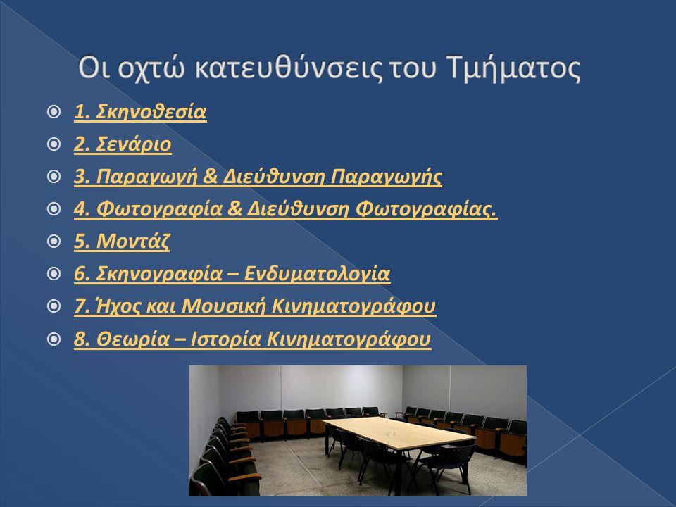  24/11/2005 Μιχάλης Κακογιάννης  10/10/2012 Παντελής Βούλγαρης  28/1/2013 Κώστας Γαβράς Επίτιμοι διδάκτορες του τμήματος Κινηματογράφου