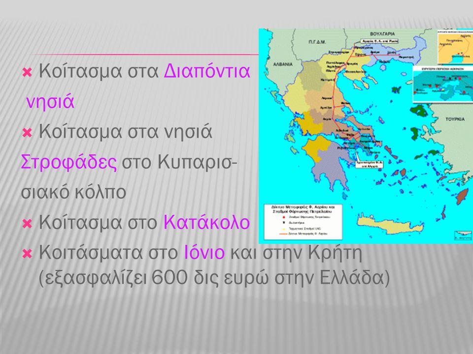  Κοίτασμα στα Διαπόντια νησιά  Κοίτασμα στα νησιά Στροφάδες στο Κυπαρισ- σιακό κόλπο  Κοίτασμα στο Κατάκολο  Κοιτάσματα στο Ιόνιο και στην Κρήτη (