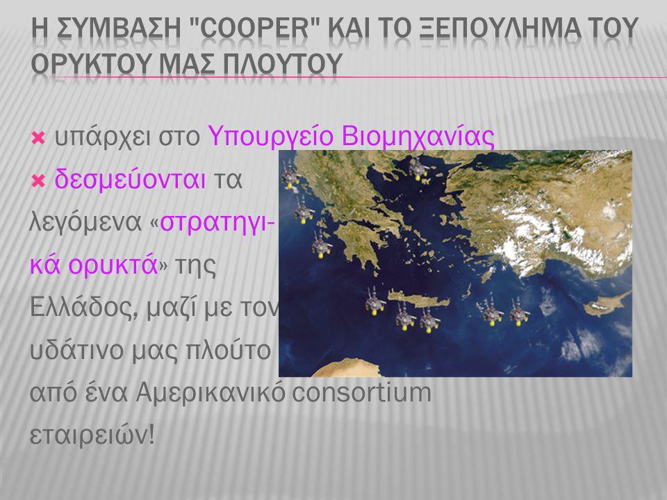  υπάρχει στο Yπουργείο Bιομηχανίας  δεσμεύονται τα λεγόμενα «στρατηγι- κά ορυκτά» της Ελλάδος, μαζί με τον υδάτινο μας πλούτο από ένα Αμερικανικό co