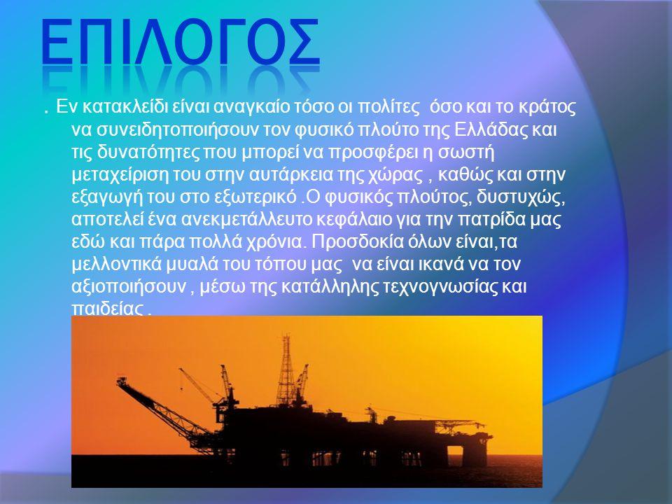 Εν κατακλείδι είναι αναγκαίο τόσο οι πολίτες όσο και το κράτος να συνειδητοποιήσουν τον φυσικό πλούτο της Ελλάδας και τις δυνατότητες που μπορεί να προσφέρει η σωστή μεταχείριση του στην αυτάρκεια της χώρας, καθώς και στην εξαγωγή του στο εξωτερικό.Ο φυσικός πλούτος, δυστυχώς, αποτελεί ένα ανεκμετάλλευτο κεφάλαιο για την πατρίδα μας εδώ και πάρα πολλά χρόνια.