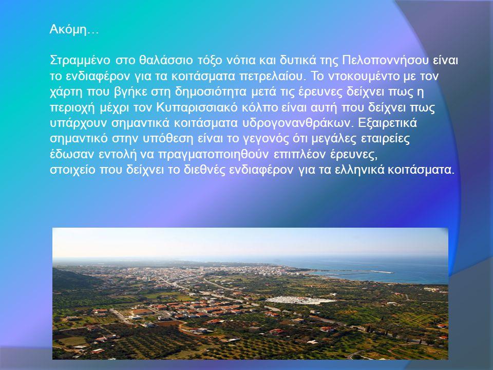 Ακόμη… Στραμμένο στο θαλάσσιο τόξο νότια και δυτικά της Πελοποννήσου είναι το ενδιαφέρον για τα κοιτάσματα πετρελαίου.