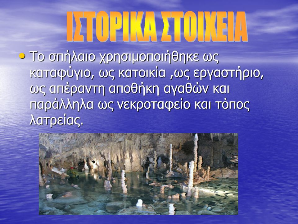 Το σπήλαιο χρησιμοποιήθηκε ως καταφύγιο, ως κατοικία,ως εργαστήριο, ως απέραντη αποθήκη αγαθών και παράλληλα ως νεκροταφείο και τόπος λατρείας. Το σπή