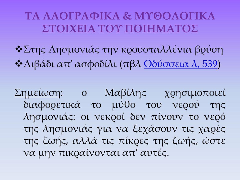 ΤΑ ΛΑΟΓΡΑΦΙΚΑ & ΜΥΘΟΛΟΓΙΚΑ ΣΤΟΙΧΕΙΑ ΤΟΥ ΠΟΙΗΜΑΤΟΣ  Στης Λησμονιάς την κρουσταλλένια βρύση  Λιβάδι απ' ασφοδίλι (πβλ Οδύσσεια λ, 539)Οδύσσεια λ, 539