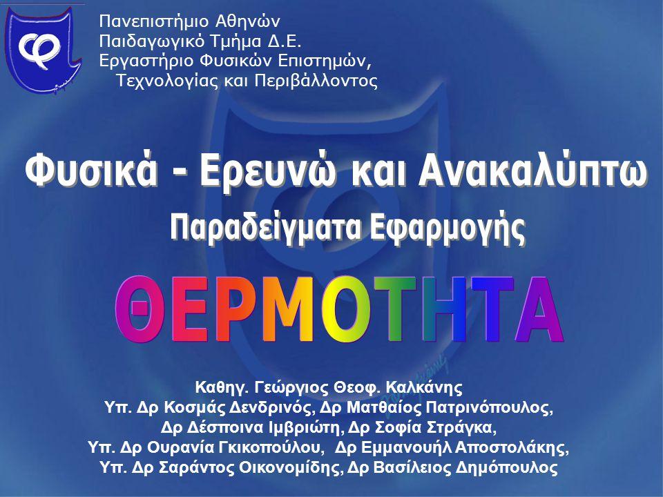 Πανεπιστήμιο Αθηνών Παιδαγωγικό Τμήμα Δ.Ε.