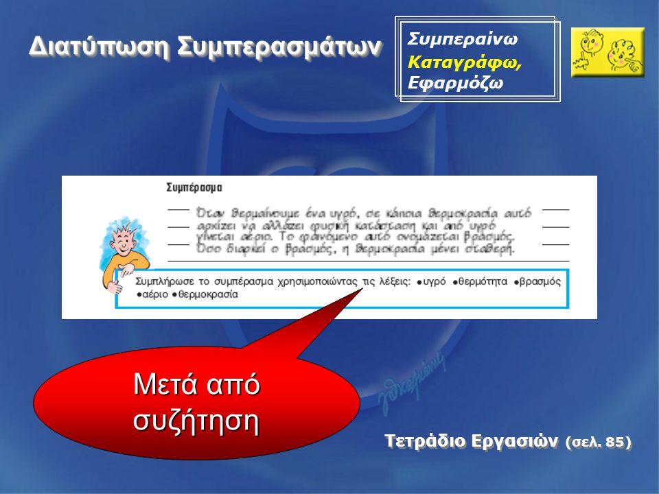 Διατύπωση Συμπερασμάτων Συμπεραίνω Καταγράφω, Εφαρμόζω Τετράδιο Εργασιών (σελ.