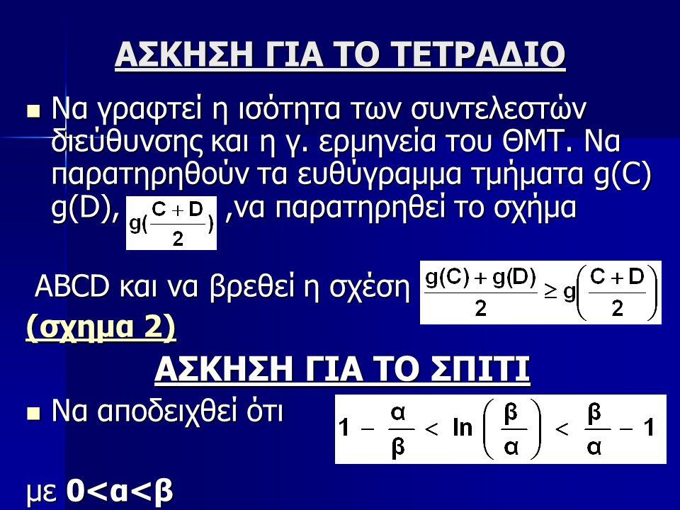 1η ΦΑΣΗ ΣΕΝΑΡΙΟΥ Μοντελοποίηση στροφής, κατασκευή παραμετρικής συνάρτησης f(x)=ax 2 +bx +c Μοντελοποίηση στροφής, κατασκευή παραμετρικής συνάρτησης f(x)=ax 2 +bx +c Περιορισμός της f(x) σε κλειστό διάστημα και δημιουργία της αντίστοιχης g(x) Περιορισμός της f(x) σε κλειστό διάστημα και δημιουργία της αντίστοιχης g(x) Τοποθέτηση 3 σημείων Α,Β,Ε με δρομείς που συμβολίζουν τα αυτοκίνητα Τοποθέτηση 3 σημείων Α,Β,Ε με δρομείς που συμβολίζουν τα αυτοκίνητα Τετμημένες σημείων, χορδή ΑΒ, κλίση χορδής, εφαπτόμενη της f στο Ε, κλίση εφαπτόμενης Τετμημένες σημείων, χορδή ΑΒ, κλίση χορδής, εφαπτόμενη της f στο Ε, κλίση εφαπτόμενης Μετακίνηση του δρομέα του Ε ώστε οι δυο συντελεστές διευθύνσεως να ταυτιστούν (σχημα 1) Μετακίνηση του δρομέα του Ε ώστε οι δυο συντελεστές διευθύνσεως να ταυτιστούν (σχημα 1)(σχημα 1)(σχημα 1)