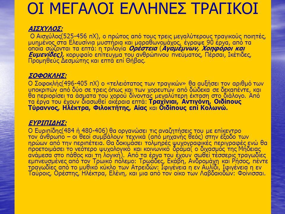 ΟΙ ΜΕΓΑΛΟΙ ΕΛΛΗΝΕΣ ΤΡΑΓΙΚΟΙ ΑΙΣΧΥΛΟΣ: Ο Αισχύλος(525-456 πΧ), ο πρώτος από τους τρεις μεγαλύτερους τραγικούς ποιητές, μυημένος στα Ελευσίνια μυστήρια