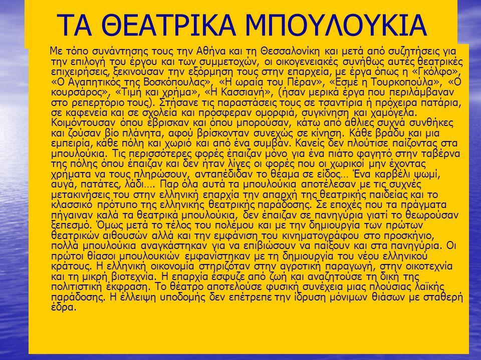 ΤΑ ΘΕΑΤΡΙΚΑ ΜΠΟΥΛΟΥΚΙΑ Με τόπο συνάντησης τους την Αθήνα και τη Θεσσαλονίκη και μετά από συζητήσεις για την επιλογή του έργου και των συμμετοχών, οι ο