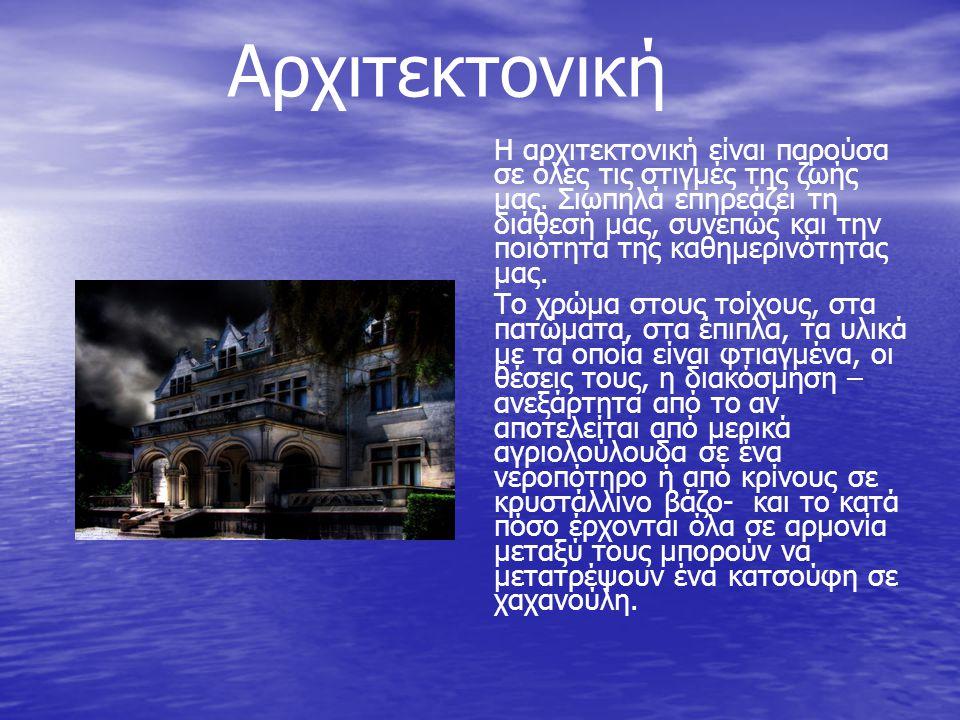 Αρχιτεκτονική Η αρχιτεκτονική είναι παρούσα σε όλες τις στιγμές της ζωής μας. Σιωπηλά επηρεάζει τη διάθεσή μας, συνεπώς και την ποιότητα της καθημεριν