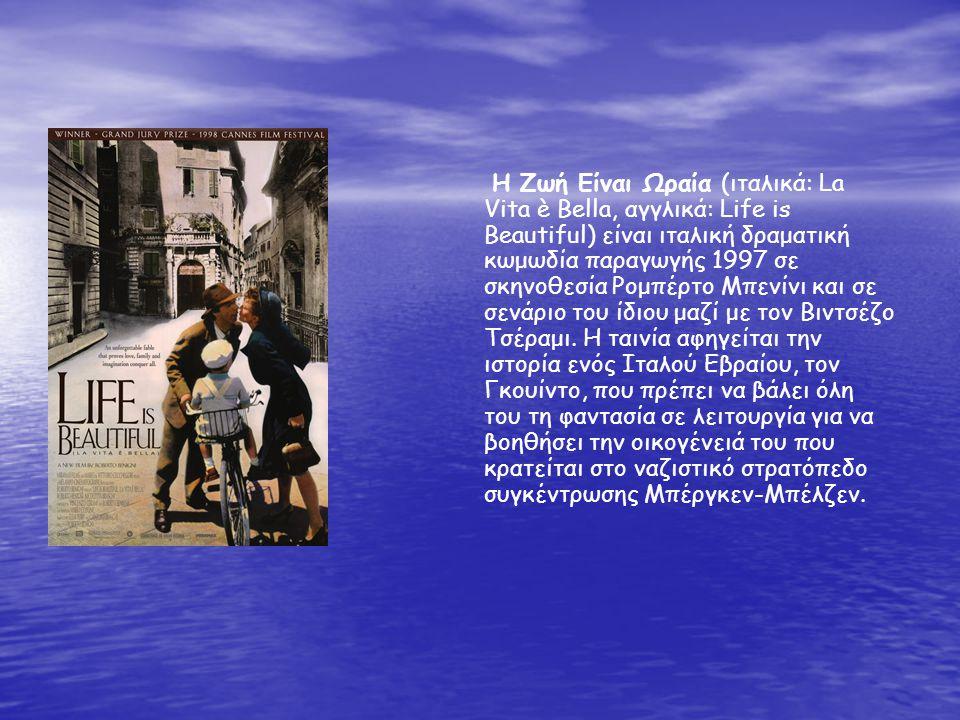 Η Ζωή Είναι Ωραία (ιταλικά: La Vita è Bella, αγγλικά: Life is Beautiful) είναι ιταλική δραματική κωμωδία παραγωγής 1997 σε σκηνοθεσία Ρομπέρτο Μπενίνι