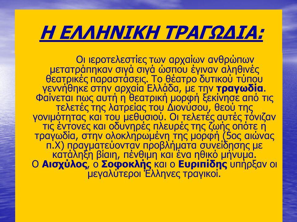 ΟΙ ΜΕΓΑΛΟΙ ΕΛΛΗΝΕΣ ΤΡΑΓΙΚΟΙ ΑΙΣΧΥΛΟΣ: Ο Αισχύλος(525-456 πΧ), ο πρώτος από τους τρεις μεγαλύτερους τραγικούς ποιητές, μυημένος στα Ελευσίνια μυστήρια και μαραθωνομάχος, έγραψε 90 έργα, από τα οποία σώζονται τα επτά: η τριλογία Ορέστεια (Αγαμέμνων, Χοηφόροι και Ευμενίδες), κορυφαίο επίτευγμα του ανθρώπινου πνεύματος, Πέρσαι, Ικέτιδες, Προμηθεύς Δεσμώτης και επτά επί Θήβας.