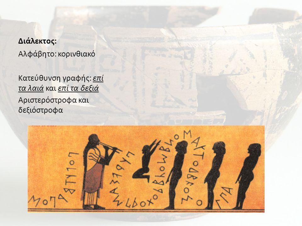 Διάλεκτος: Αλφάβητο: κορινθιακό Κατεύθυνση γραφής: επί τα λαιά και επί τα δεξιά Αριστερόστροφα και δεξιόστροφα
