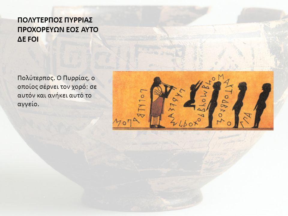 Ο Κατάδεσμος της Πέλλας Νεκροταφείο Πέλλας, 4 ος αιώνας π.Χ.