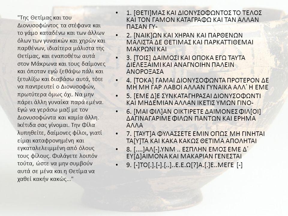1. [ΘΕΤΙ]ΜΑΣ ΚΑΙ ΔΙΟΝΥΣΟΦΩΝΤΟΣ ΤΟ ΤΕΛΟΣ ΚΑΙ ΤΟΝ ΓΑΜΟΝ ΚΑΤΑΓΡΑΦΩ ΚΑΙ ΤΑΝ ΑΛΛΑΝ ΠΑΣΑΝ ΓΥ- 2. [ΝΑΙΚ]ΩΝ ΚΑΙ ΧΗΡΑΝ ΚΑΙ ΠΑΡΘΕΝΩΝ ΜΑΛΙΣΤΑ ΔΕ ΘΕΤΙΜΑΣ ΚΑΙ ΠΑΡΚ