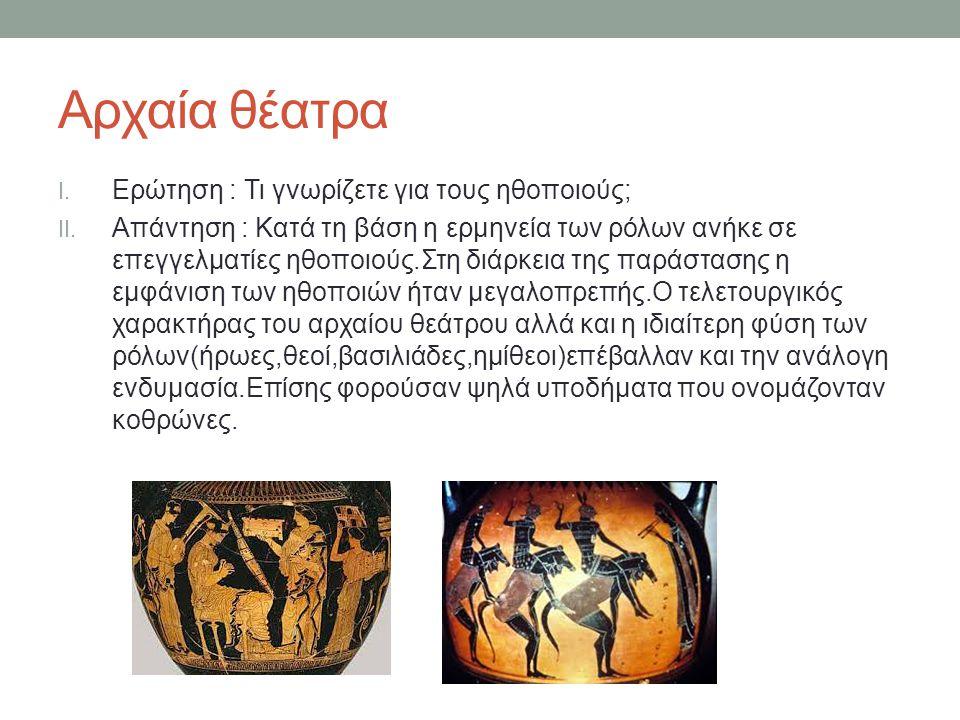 Αρχαία θέατρα I.Ερώτηση : Τι γνωρίζετε για τις μάσκες; II.