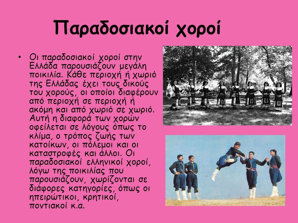 Παραδοσιακοί χοροί Οι παραδοσιακοί χοροί στην Ελλάδα παρουσιάζουν μεγάλη ποικιλία. Κάθε περιοχή ή χωριό της Ελλάδας έχει τους δικούς του χορούς, οι οπ
