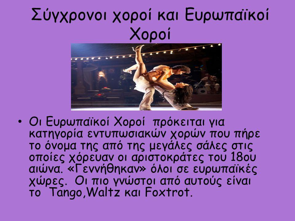 Σύγχρονοι χοροί και Ευρωπαϊκοί Χοροί Οι Ευρωπαϊκοί Χοροί πρόκειται για κατηγορία εντυπωσιακών χορών που πήρε το όνομα της από της μεγάλες σάλες στις ο